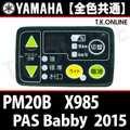 YAMAHA PAS Babby 2015 PM20B X985 ハンドル手元スイッチ【全色統一】【代替品】