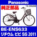 Panasonic BE-ENS633用 後輪スプロケット 22T 厚歯+固定Cリング+防水カバー【即納】