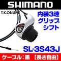 シマノ 内装3速高速ハブ用 グリップシフターセット:SL-3S43J +シフトケーブル:長さ自由【ブラック】