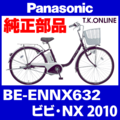 Panasonic BE-ENNX632、BE-ENNX432用 カギセット【後輪サークル錠(黒)+バッテリー錠+ディンプルキー3本】【代替品・防犯性向上】【即納】グレーは廃番