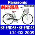 Panasonic BE-END63・BE-END43用 テンションプーリーセット【代替品・バネ形状変更】【即納】