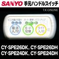 三洋 CY-SPE24DK ハンドル手元スイッチ【修理対応:100%動作保証】