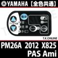 YAMAHA PAS Ami 2012 PM26A X825 ハンドル手元スイッチ 【全色統一】【送料無料】