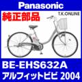 Panasonic BE-EHS632A用 駆動系消耗部品セット(チェーンリング+アシストギア+テンションプーリー+チェーン+後輪スプロケット)