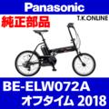 Panasonic BE-ELW072A用 チェーンリング 41T 薄歯【黒:2.1mm厚】+固定スナップリング【チェーン脱落防止プレートなし】【即納】