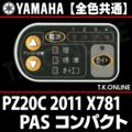 YAMAHA PAS コンパクト 2011 PZ20C X781 ハンドル手元スイッチ 【全色統一】