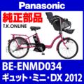 Panasonic BE-ENMD034用 チェーンリング 厚歯【3mm厚】+固定スナップリングセット【即納】