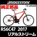 ブリヂストン リアルストリーム 2017 RS6C47 ホイールマグネット+ホルダー
