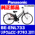 Panasonic BE-ENL733用 チェーン 厚歯 強化防錆コーティング 410P【即納】