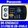 Panasonic BE-ENDA632用 ハンドル手元スイッチ