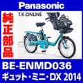 Panasonic BE-ENMD036用 後輪スプロケット 16T 厚歯+固定Cリング【即納】