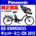 Panasonic BE-ENMD035用 チェーンカバー【黒】【代替品】【送料無料】