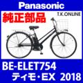 Panasonic BE-ELET754用 アシストギア 9T+軸止クリップ【即納】
