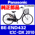 Panasonic BE-END432用 後輪スプロケット 21T 厚歯+固定Cリング+防水カバー【即納】