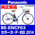 Panasonic BE-ENCF63用 カギセット【後輪サークル錠(黒)+バッテリー錠+ディンプルキー3本】【即納】
