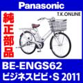 Panasonic ビジネス ビビ S (2011) BE-ENGS62 純正部品・互換部品【調査・見積作成】