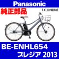 Panasonic BE-ENHL654用 テンションプーリー【即納】