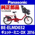 Panasonic BE-ELMD032用 テンションプーリーセット【即納】