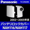 Panasonic バッテリーロックカバー【白】NAH116+NAH117【2ピース】