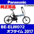 Panasonic BE-ELW072 用 リアディレイラー【代替品】