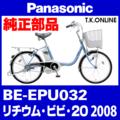 Panasonic BE-EPU032用 カギセット【後輪サークル錠+バッテリー錠+キー】