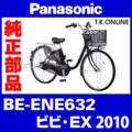 Panasonic BE-ENE632、BE-ENE432用 カギセット【後輪サークル錠(黒)+バッテリー錠+ディンプルキー3本】【代替品・防犯性向上】【即納】グレーは廃番