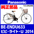 Panasonic BE-ENDU633用 後輪スプロケット 19T 薄歯+固定Cリング【代替品】