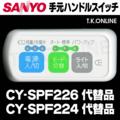 三洋 CY-SPF224 ハンドル手元スイッチ【お預かり修理:完了検査時に動作しない場合は一部返金致します】