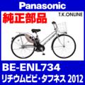 Panasonic BE-ENL734用 アシストギア+軸止クリップ