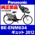 Panasonic BE-ENM634用 チェーン 厚歯 強化防錆コーティング 410P
