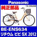 Panasonic BE-ENS634用 チェーンカバー【白】+ステーセット【代替品】【即納】