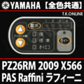 YAMAHA PAS Raffini 2009 PZ26RM X566 ハンドル手元スイッチ【全色統一】【代替品】
