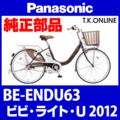 Panasonic BE-ENDU63 用 アシストギア 9T+軸止クリップ【即納】