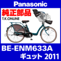 Panasonic BE-ENM633A用 チェーンカバー【代替品】【黒/クリアグレーに統合、リヤカバー、ステー付属】