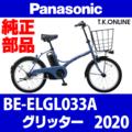 Panasonic グリッター(2020)BE-ELGL033A 純正部品・互換部品【調査・見積作成】