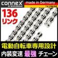 【電動専用・超耐久・厚歯チェーン】WIPPERMANN Connex 1E8 1/2×1/8【136リンク】