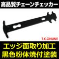 チェーンチェッカー【チェーン寿命測定】