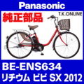 Panasonic BE-ENS634用 アシストギア 9T+軸止クリップ【即納】