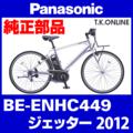 Panasonic BE-ENHC449用 ブレーキレバー左右セット【左:ベル一体型】黒【改良・代替品】