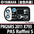 YAMAHA PAS Raffini S 2011 PM26RS X793 ハンドル手元スイッチ 【全色統一】【送料無料】
