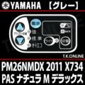 YAMAHA PAS ナチュラ M デラックス 2011 PM26NMDX X734 ハンドル手元スイッチ【グレー】【送料無料】