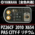 YAMAHA PAS CITY-F リチウム 2010 PZ26CF X654 ハンドル手元スイッチ【全色統一】【送料無料】