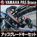 ヤマハ PAS Brace 2008-2010 特注カギセット【バッテリー錠、Vブレーキ対応後輪錠、共通ディンプルキー3本】カギ番号指定不可