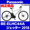 Panasonic BE-ELHC44A用 チェーン 外装8段:128L:ピンジョイント仕様