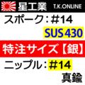 星工業 ステンレススポーク #14【特注サイズ 169~310mm】SUS430+#14 真鍮ニップル【36本セット】