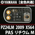 YAMAHA PAS リチウム M 2009 PZ24LM X564 ハンドル手元スイッチ【全色統一】【代替品】