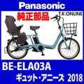 Panasonic BE-ELA03A用 後輪スプロケット 18T 厚歯+固定Cリング+防水カバー