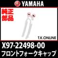 YAMAHA Brace 2010-2018 フォークキャップ左右セット