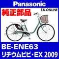 Panasonic BE-ENE63、BE-ENE43用 カギセット【後輪サークル錠(黒)+バッテリー錠+ディンプルキー3本】【代替品・防犯性向上】【即納】グレーは廃番