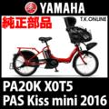 YAMAHA PAS Kiss mini 2016 PA20K X0T5 ホイールマグネット+ホルダ